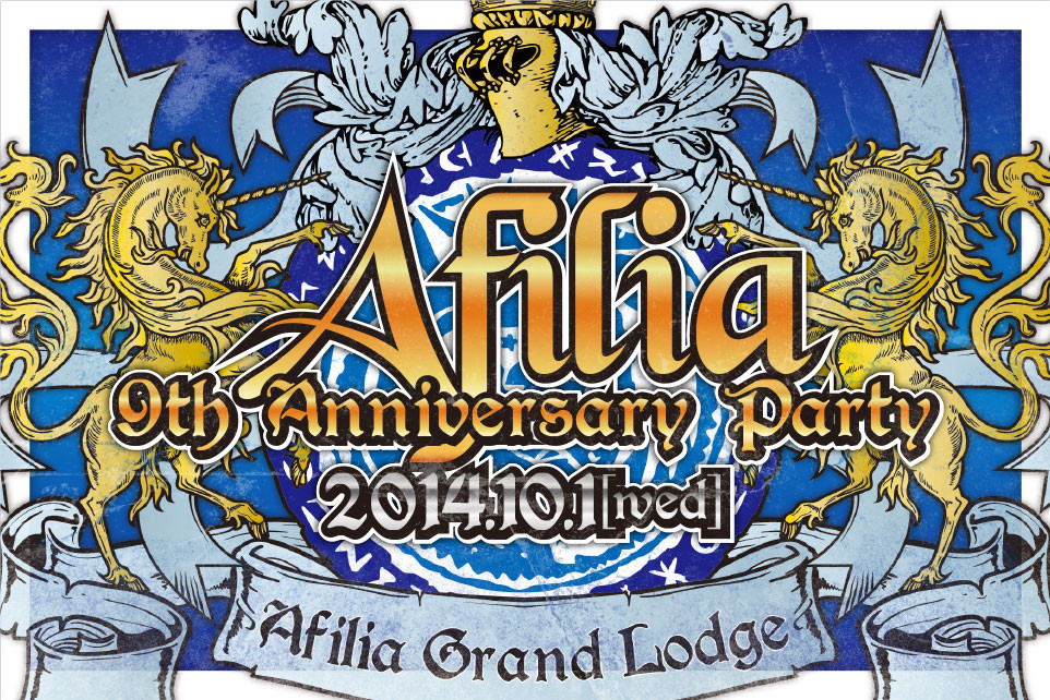 Afilia 9th Anniversary Party