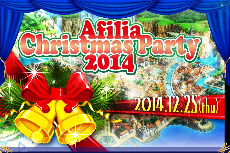 12/25 アフィリアクリスマスパーティー2014
