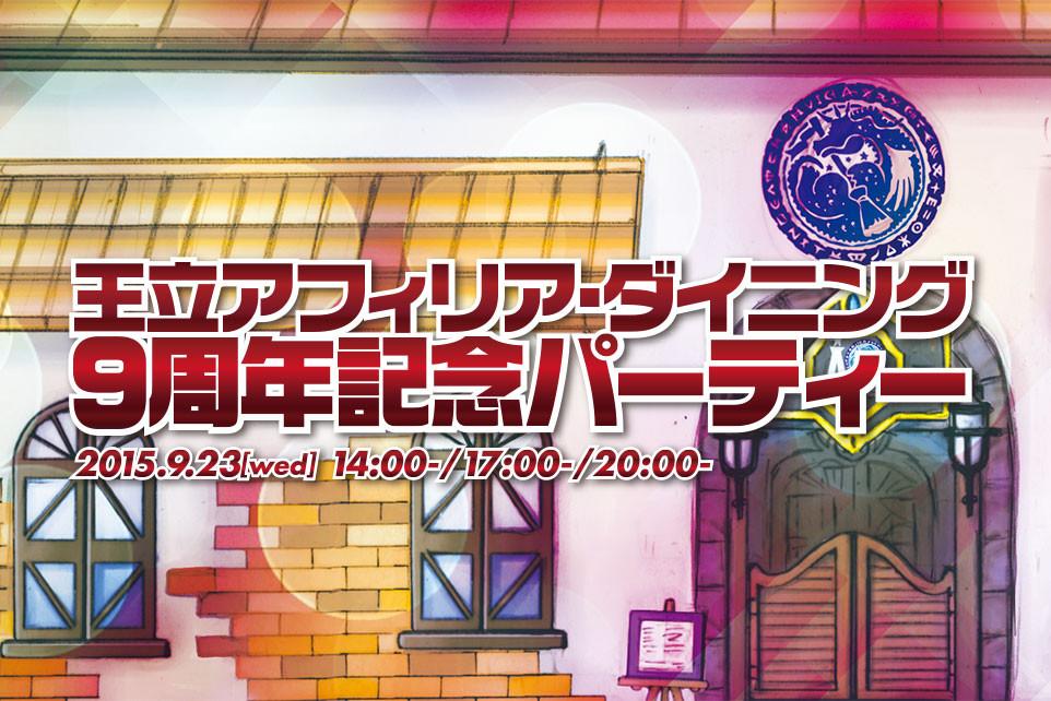 9/23 王立アフィリア・ダイニング 9周年パーティーのお知らせ
