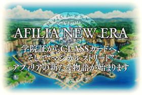 新たなアフィリア王国へようこそ!