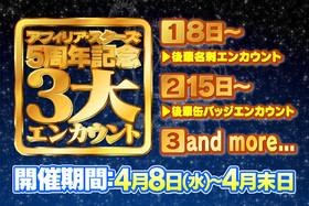 4/8〜 アフィリア・スターズ 5周年記念 3大エンカウント!