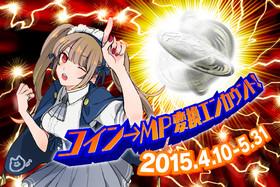 4/10〜 コイン→MP変換エンカウント!