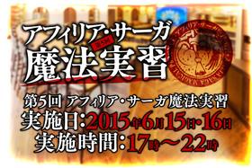 6/15・6/16「第5回 アフィリア・サーガ魔法実習」開催!!