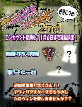 11/1〜 ハロウィンエンカウント・アンコール!@スターズ