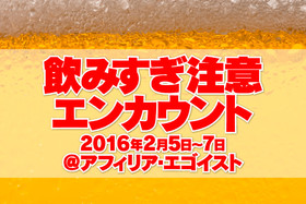 2/5〜2/7 飲みすぎ注意エンカウント@エゴイスト