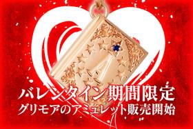 バレンタイン期間限定!グリモアのアミュレット販売開始