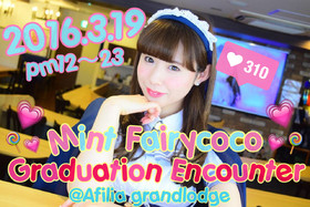 3/19 ミント・フェアリーココ 卒業 エンカウント開催!@グランドロッジ