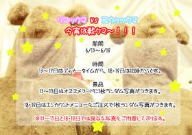 6/13〜19「リコックマ vs ユウゥックマ 今宵は戦クマ〜!!!」エンカウント@グランドロッジ