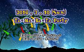 7/10 Ta・Na・Ba・Ta パーティー@グランドロッジ&ダイニング