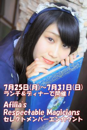 7/25〜 Afilia's Respectable Magicians セレクトメンバ-エンカウント@ダイニング