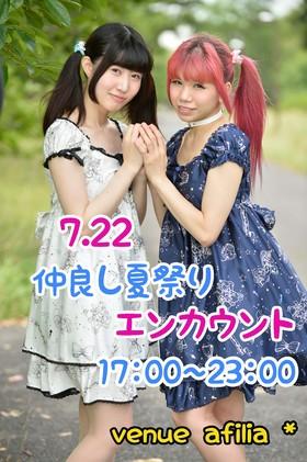 7/22 カティ&キアラ 仲良し夏祭りエンカウント@アスタリスク