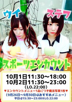 9/26〜 ウイ♥︎ステフ 秋のスポーツエンカウント