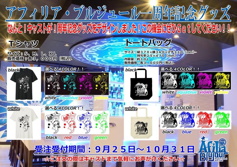 9/25〜 ブルジュール1周年記念グッズ受注開始!