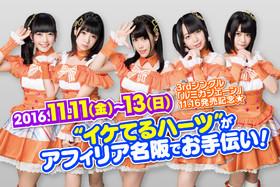 11/11-13 イケてるハーツがアフィリア名阪でお手伝い!