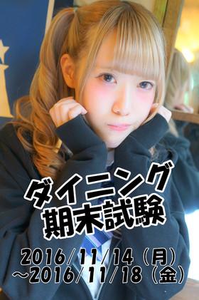 11/14-18 ドキドキ?!期末試験@ダイニング