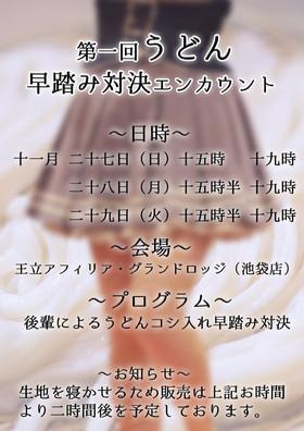 11/27〜29 うどん早踏み対決エンカウント@グランドロッジ