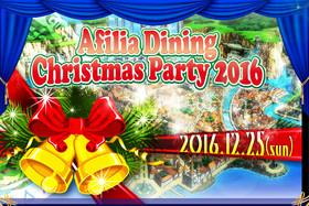 12/25 アフィリア・クリスマスパーティー@ダイニング