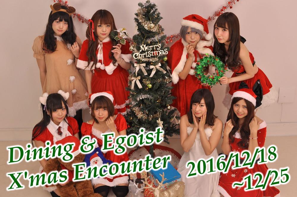 12/18-25 クリスマスエンカウント@ダイニング&エゴイスト