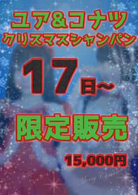12/17〜 ユア&コナツ クリスマスシャンパン限定販売@グランドロッジ