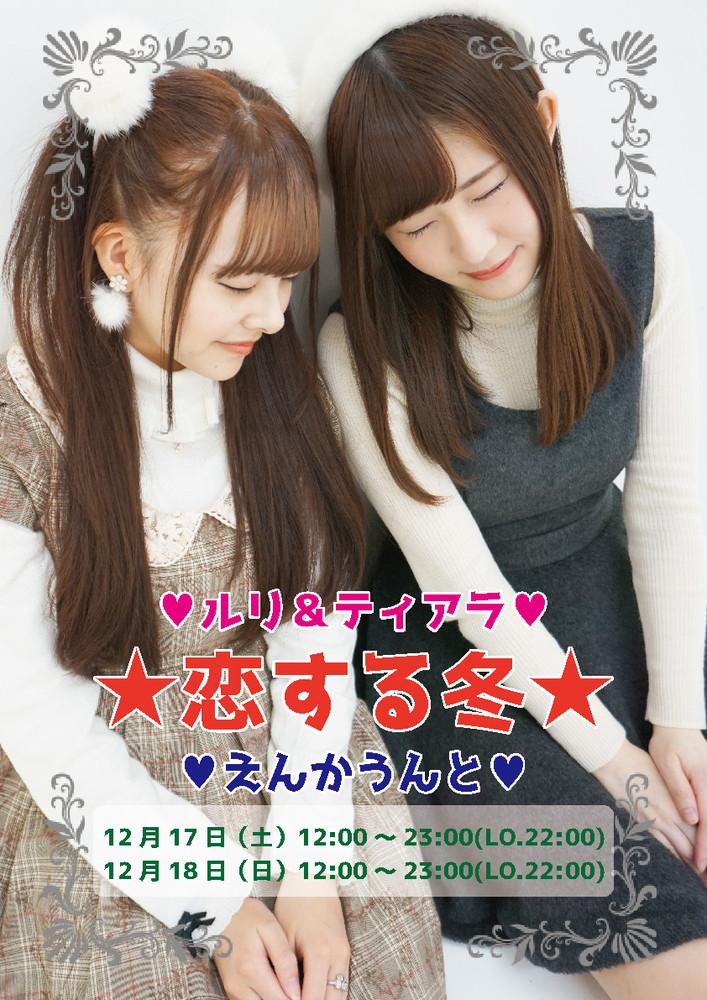 12/17-18 ティアラ&ルリ「恋する冬」エンカウント@グランドロッジ