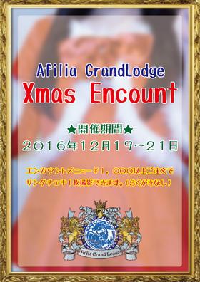 12/19-21 クリスマスエンカウント@グランドロッジ