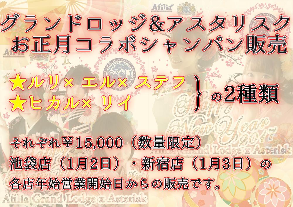 1/2〜 お正月コラボシャンパン数量限定販売@グラロジ&アスタリスク