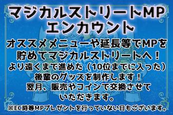 1/2〜 マジカルストリートMPエンカウント@グランドロッジ