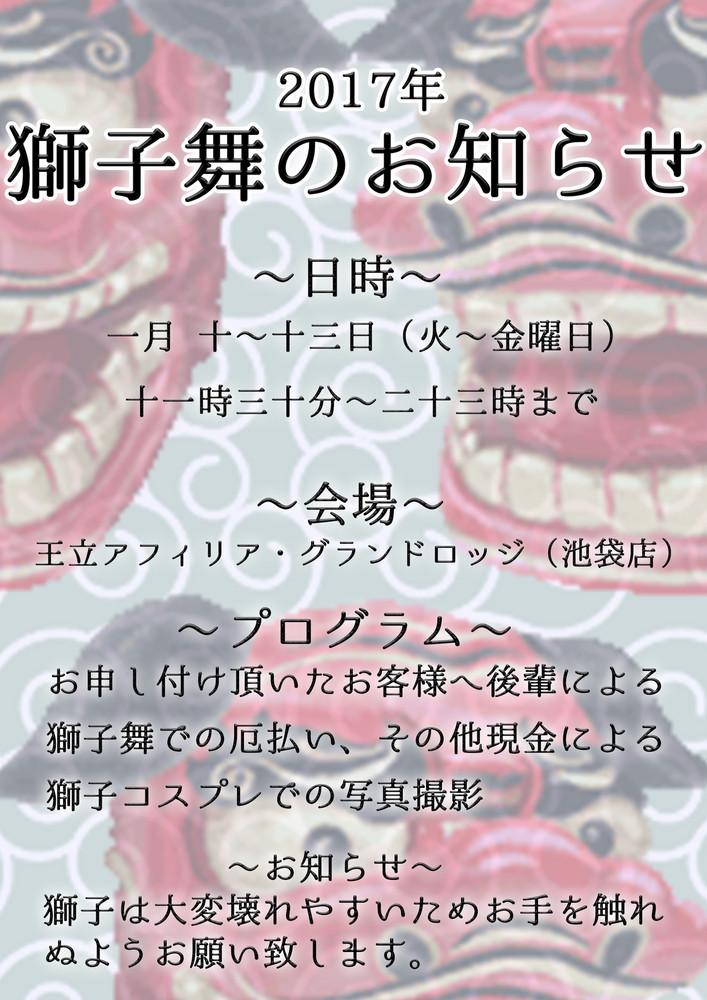 1/10〜13 獅子舞@グランドロッジ
