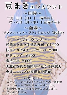 2/5〜 豆まきエンカウント@グランドロッジ