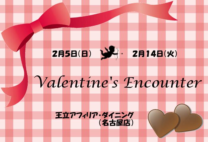 2/5-14 バレンタインエンカウント@ダイニング