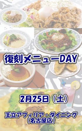 2/25 復刻メニューデー@ダイニング