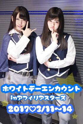 3/11~ ホワイトデーエンカウント開催!@スターズ