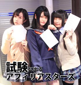 3/26~ 試験に出るアフィリアスターズ開催!