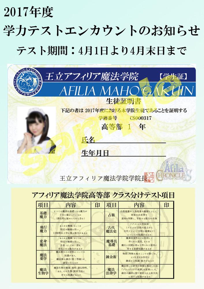 春の学力テストエンカウント☆アフィリアクロニクルS