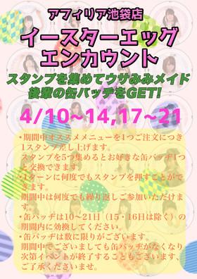 4/10〜14,17〜21 イースターエッグエンカウント@グランドロッジ