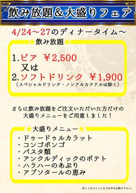 4/24〜27 飲み放題&大盛りフェア@グランドロッジ