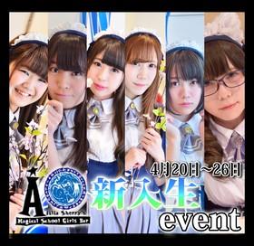 4/20~26 新入生イベント@シェリーズ