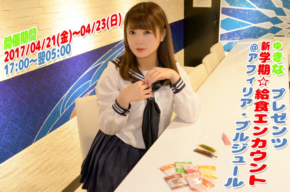 4/21~23 ユキナpresents 新学期☆給食エンカウント@ブルジュール
