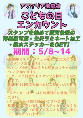 5/8-14 こどもの日エンカウント@グランドロッジ