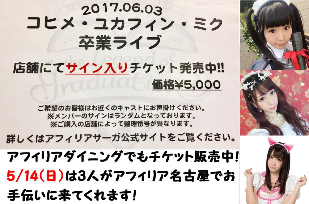 5/14(日)コヒメ・ユカフィン・ミクお手伝い@ダイニング