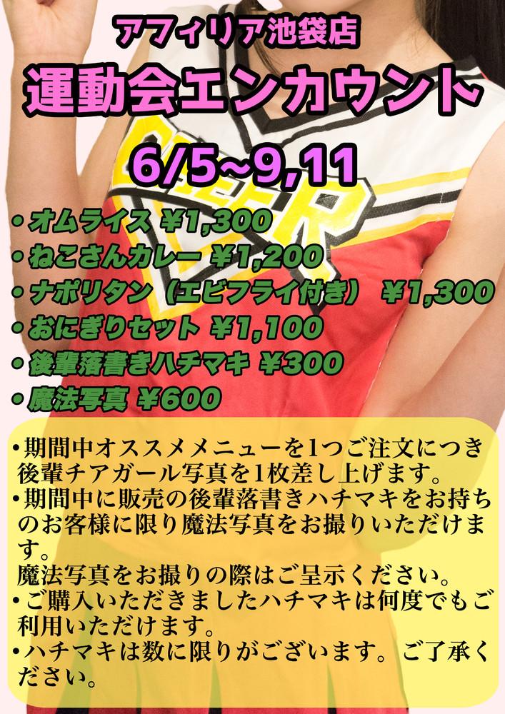 6/5-9・11 運動会エンカウント@グランドロッジ