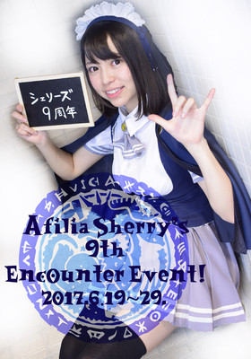 6/19 アフィリア・シェリーズ 9周年イベント!!