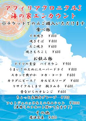 海の家エンカカウント☆アフィクロ