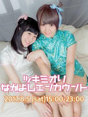 8/5(土)ツキミオリ★仲良しエンカウント