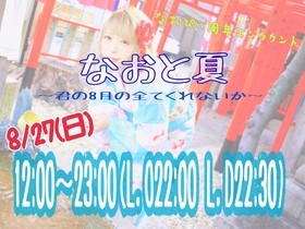 8/27(日)12:00~ナオ周年エンカウント~なおと夏~開催!