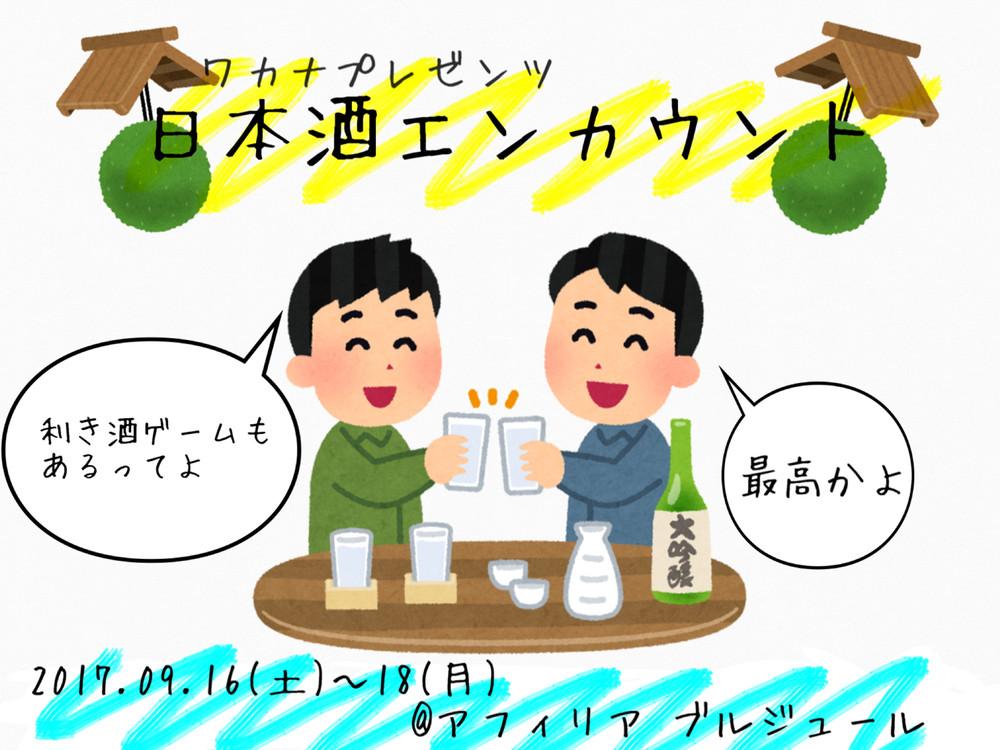9/16~18日 ワカナpresents 日本酒エンカウント@ブルジュール