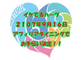 9/16(土)イケてるハーツメンバーお手伝い決定