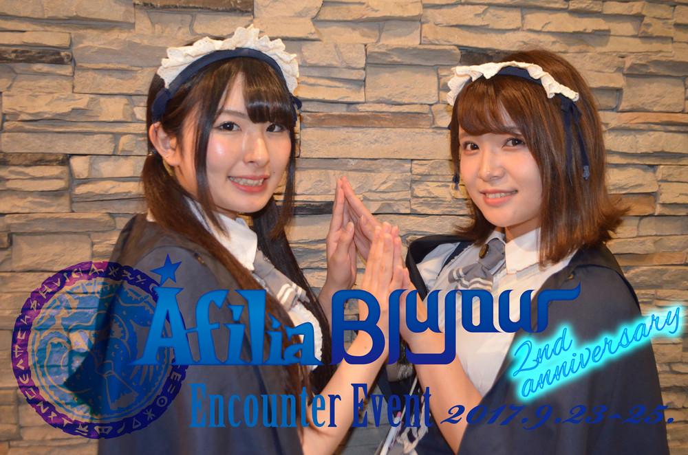 9/23~25日 店舗2周年記念エンカウント@ブルジュール