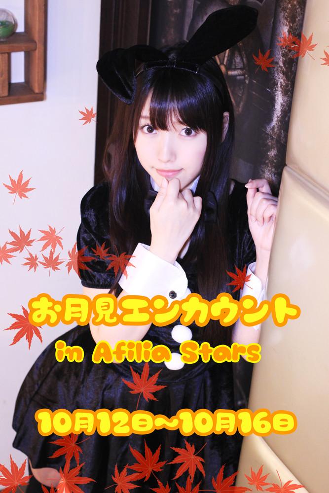 10/12~ ☆スターズでお月見イベント♪☆