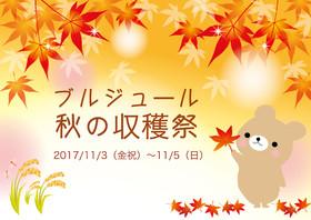 11/3~5日 ブルジュール 秋の収穫祭